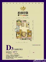 广元柏林印象D33室2厅127㎡