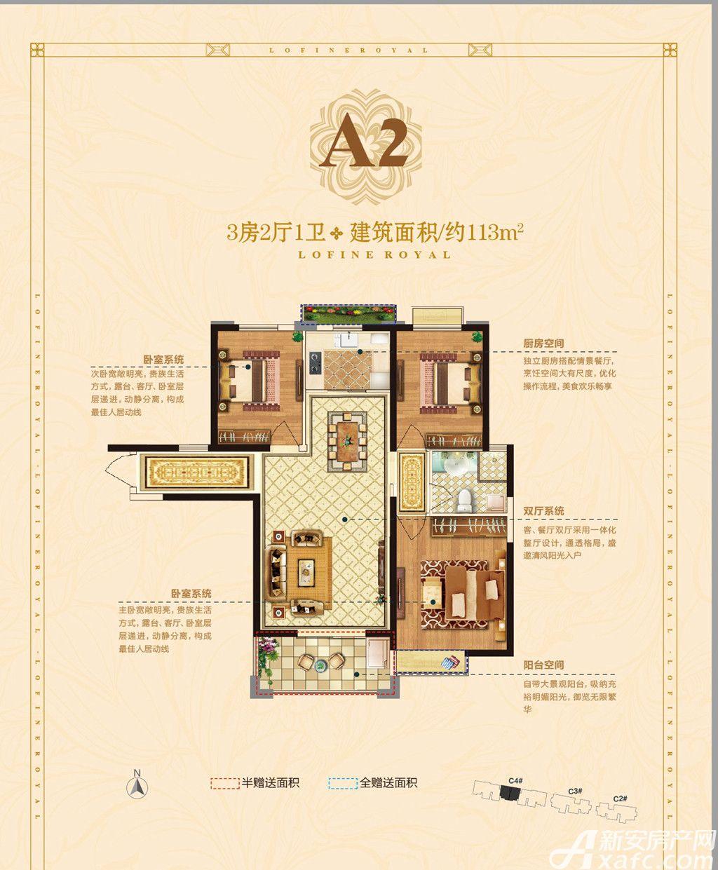 丽丰一品A23室2厅113平米