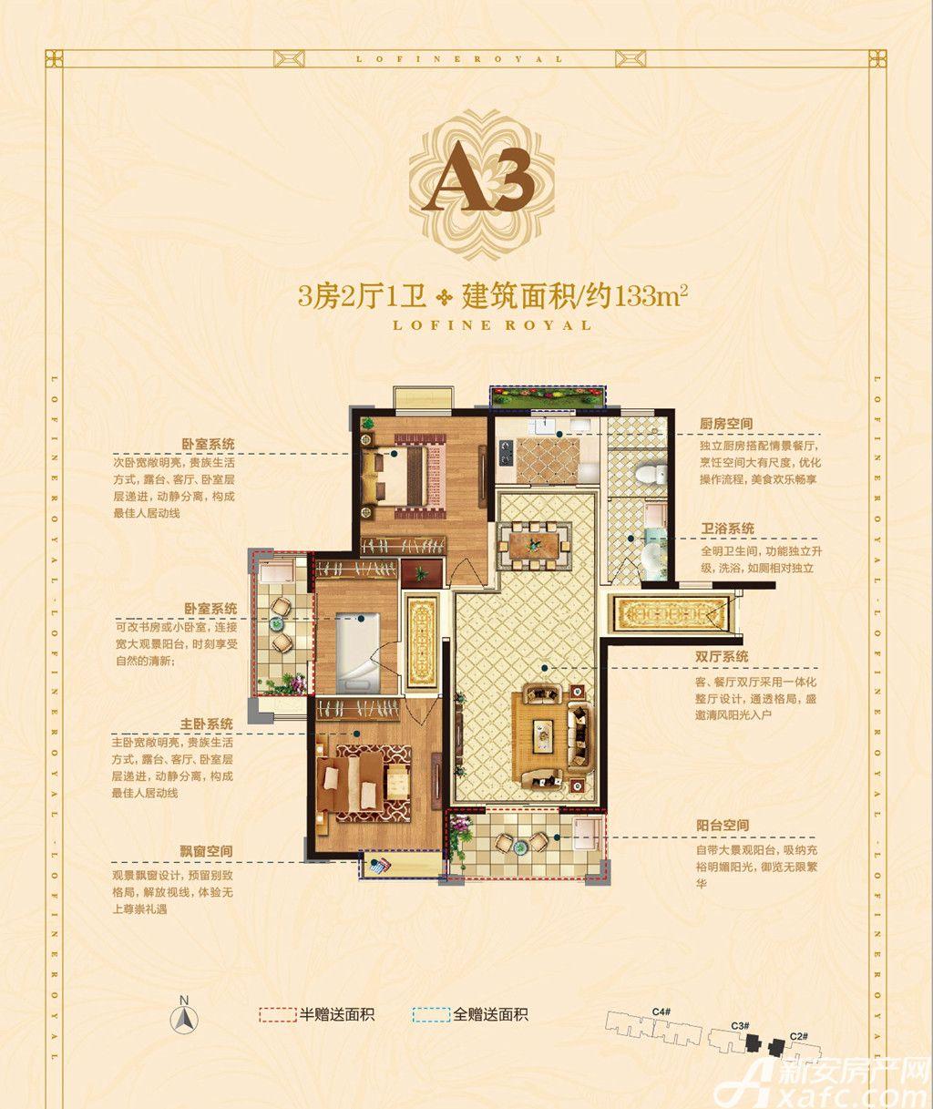 丽丰一品A33室2厅133平米