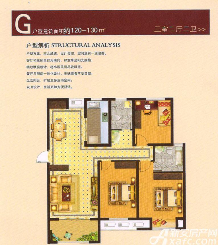 港利上城国际G户型3室2厅130平米