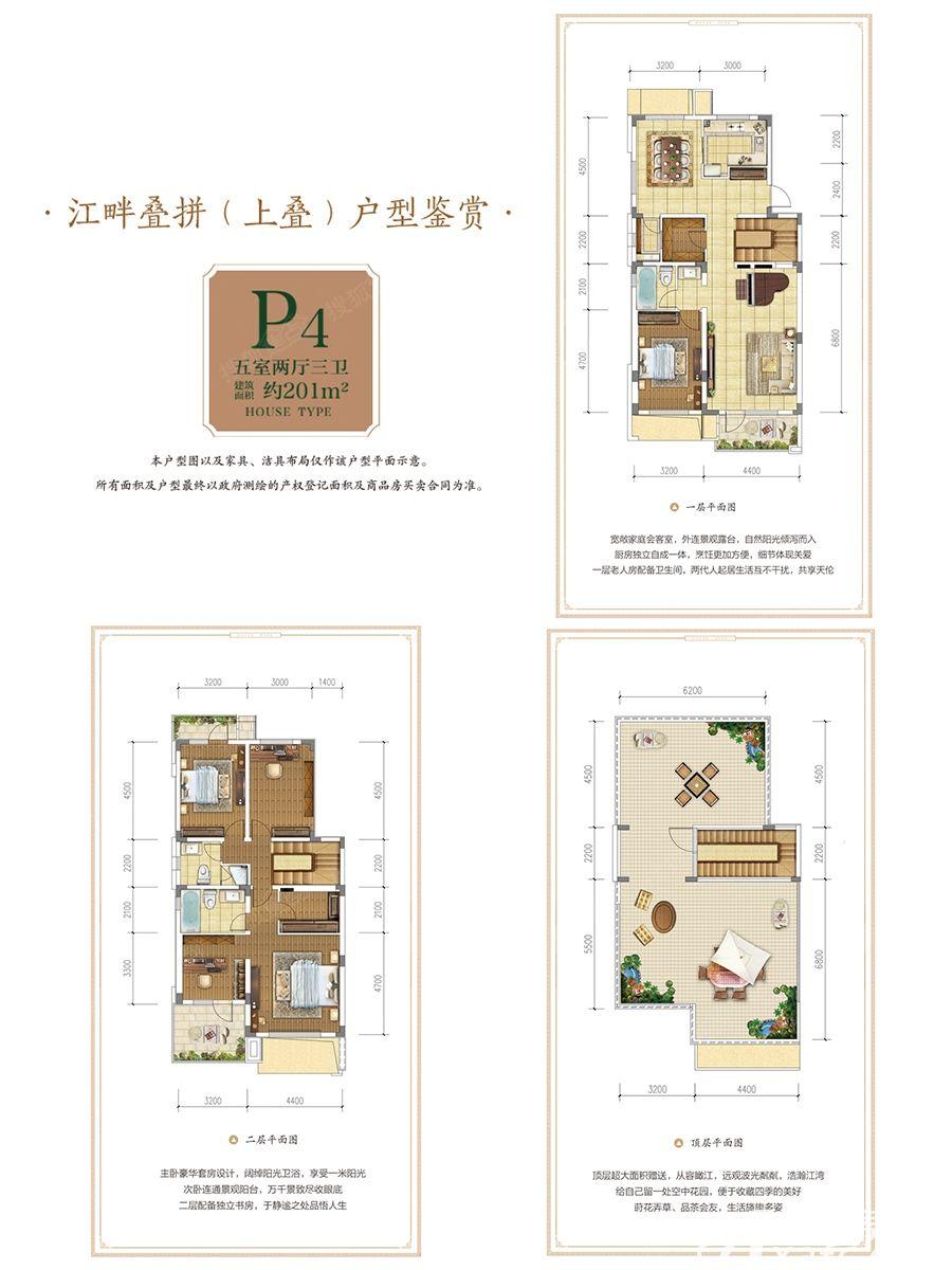 玉屏齐云府P45室2厅201平米