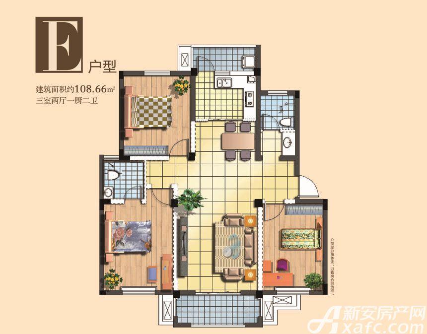 宇业天逸华府E2户型3室2厅108.66平米