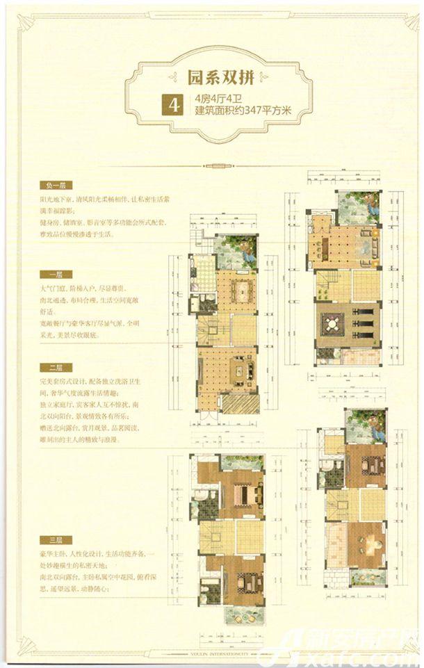 金岭别院4#4室4厅347平米