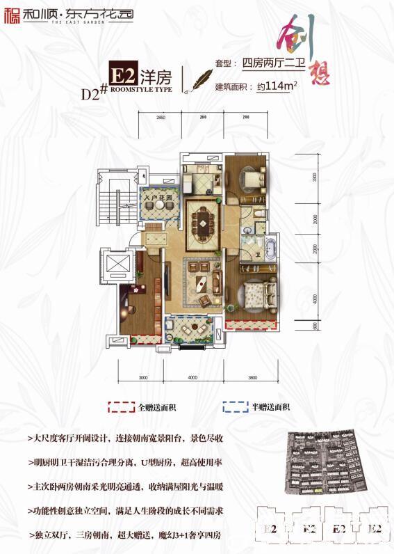 和顺东方花园E24室2厅114平米