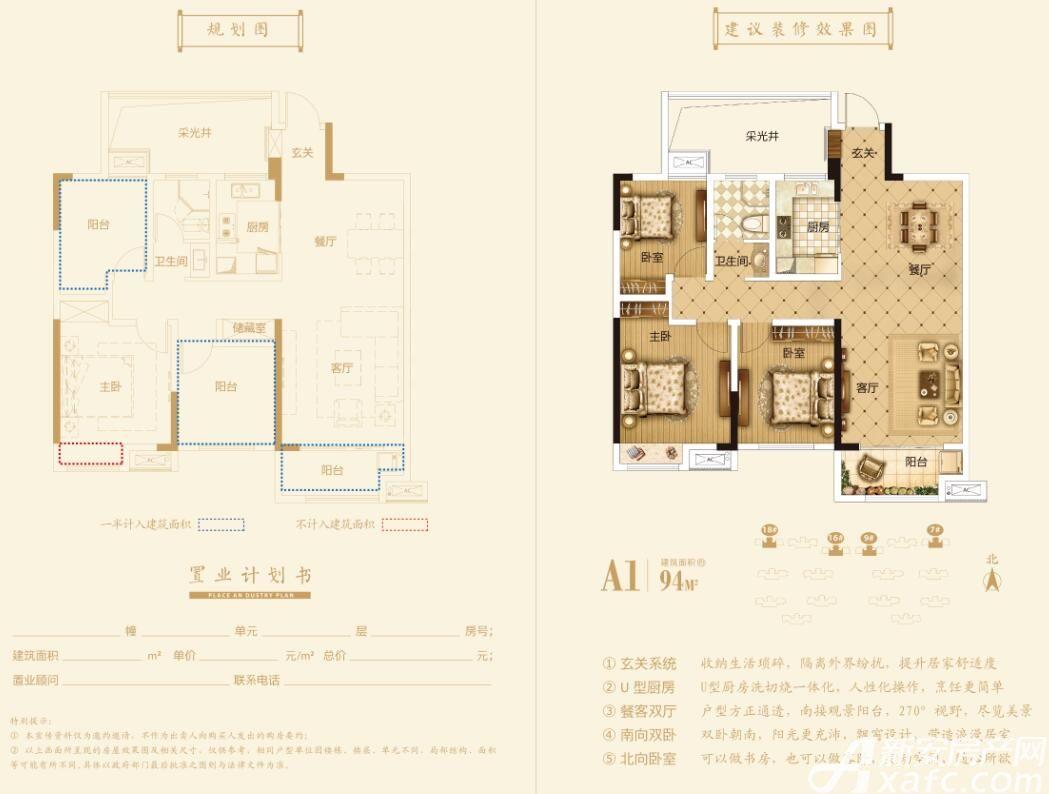 北京城建金城华府A13室1厅94平米