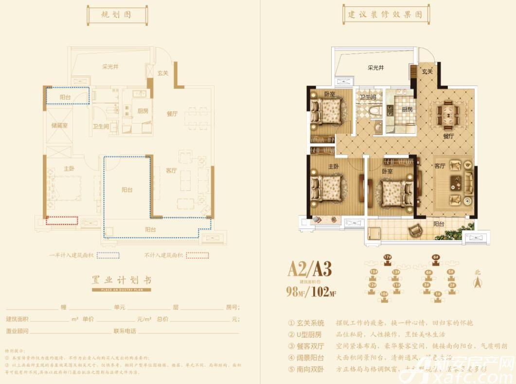 北京城建金城华府A33室1厅102平米