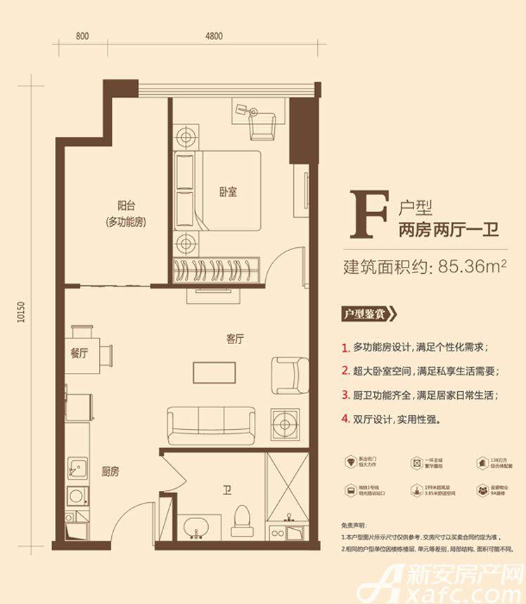 恒大中央广场KingSohoF户型2室2厅85.36平米