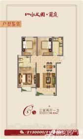 山水文园E户型3室2厅96.83㎡
