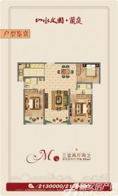 山水文园M户型3室2厅116.84㎡