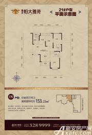 恒大雅苑户型094室2厅153.23㎡