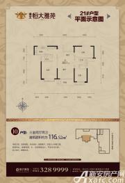 恒大雅苑该户型103室2厅116.52㎡