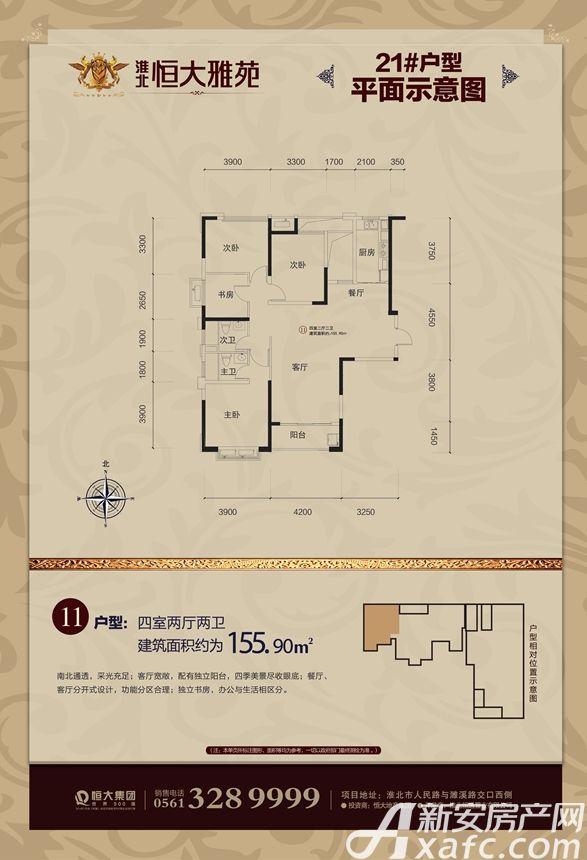 恒大雅苑户型114室2厅155.9平米