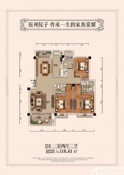 宿州院子D13室2厅118.61㎡