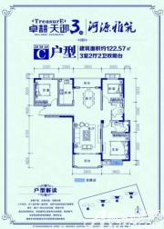 卓耕天御C户型3室2厅122.57㎡