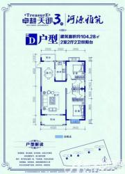 卓耕天御D户型2室2厅104.28㎡