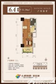 七彩世界欢乐城6A户型1室1厅51.38㎡