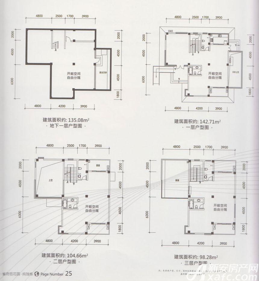 金谷A区A户型480.73平米