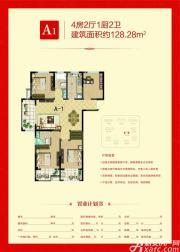 拂晓新城A14室2厅128.28㎡