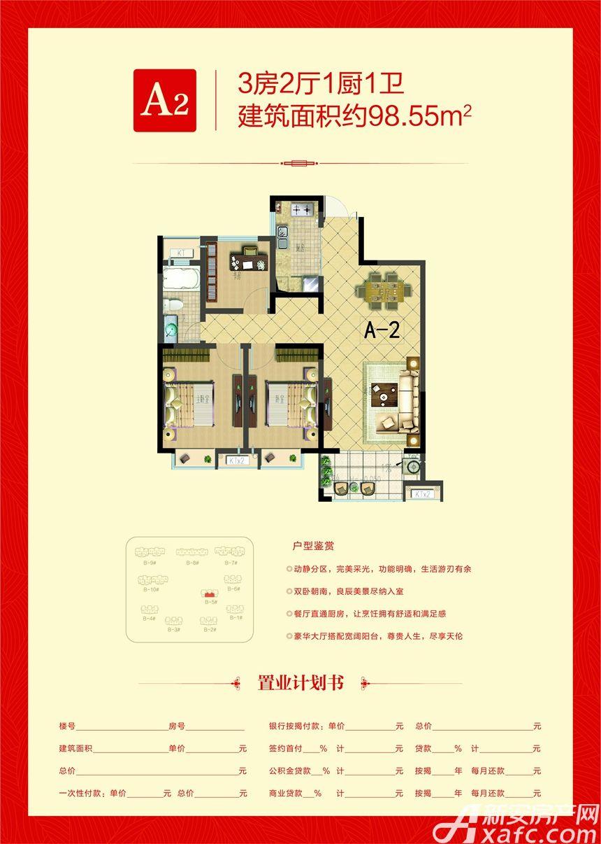拂晓新城A23室2厅98.55平米