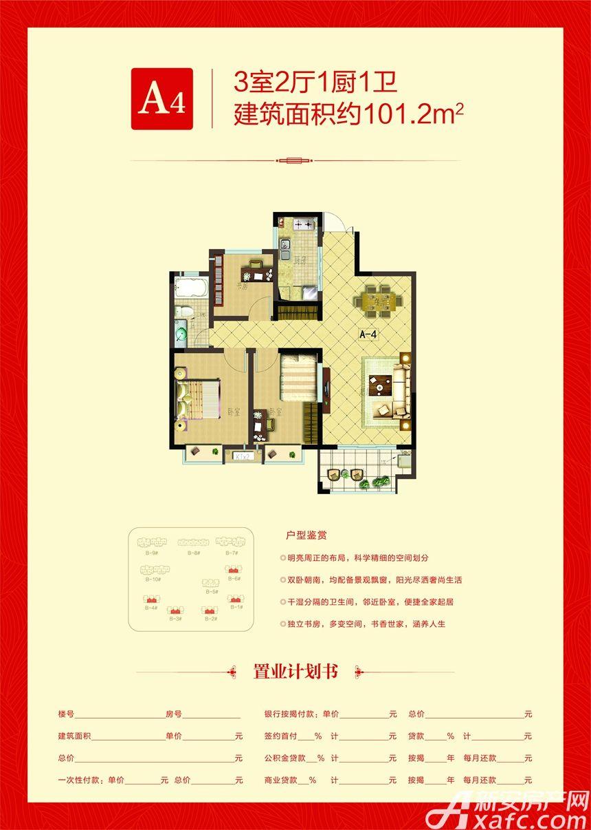 拂晓新城A43室2厅101.1平米