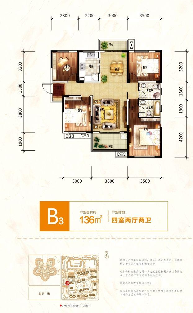 砀山奥园广场B34室2厅136平米