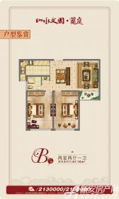 山水文园B户型2室2厅87.16㎡