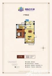 歙县国际汽车城J户型1室2厅59.6㎡