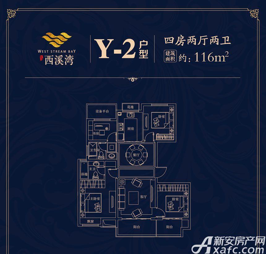 文一西溪湾Y-24室2厅116平米