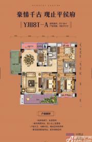 碧桂园平侯府YJ118T-A3室2厅118㎡
