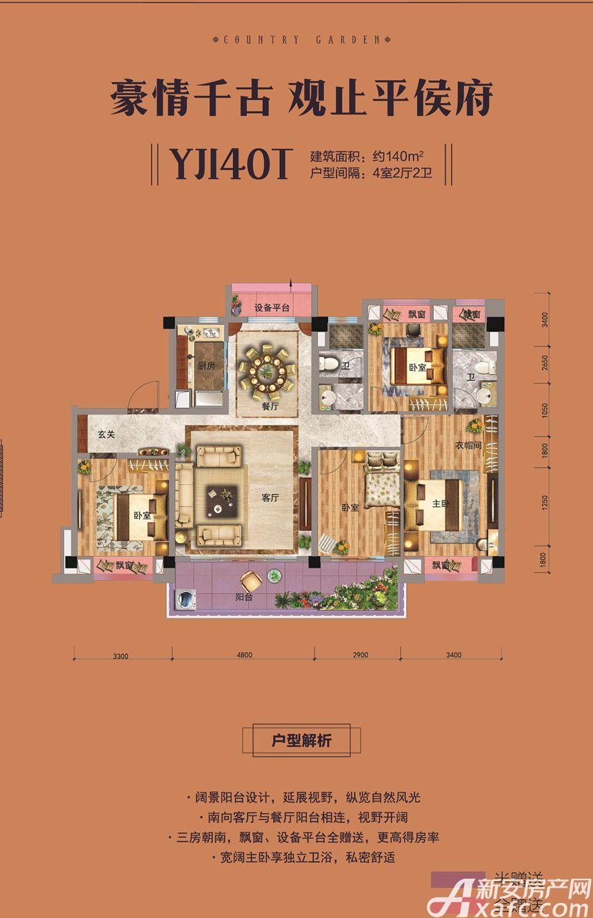 碧桂园平侯府YJ140T4室2厅140平米