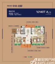 碧桂园皖投中央名邸YJ140T A4室2厅140㎡