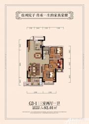 宿州院子G3-13室2厅92.01㎡