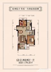 宿州院子G3-22室2厅70.21㎡