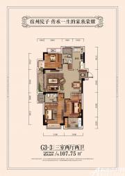 宿州院子G3-33室2厅107.75㎡