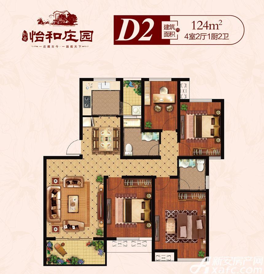 恒业怡和庄园D2户型4室2厅124平米