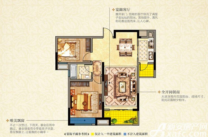 明发明博小镇A1户型2室2厅88平米