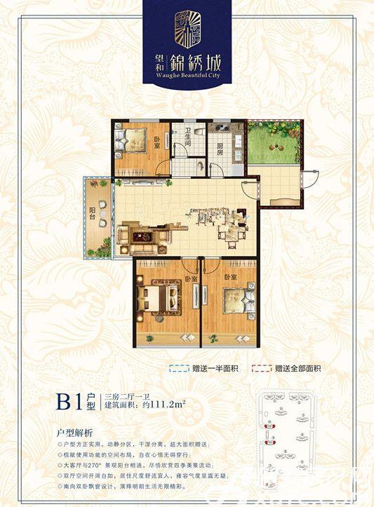 望和锦绣城B13室2厅111.2平米