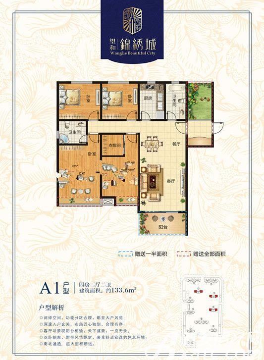 望和锦绣城A14室2厅133.6平米
