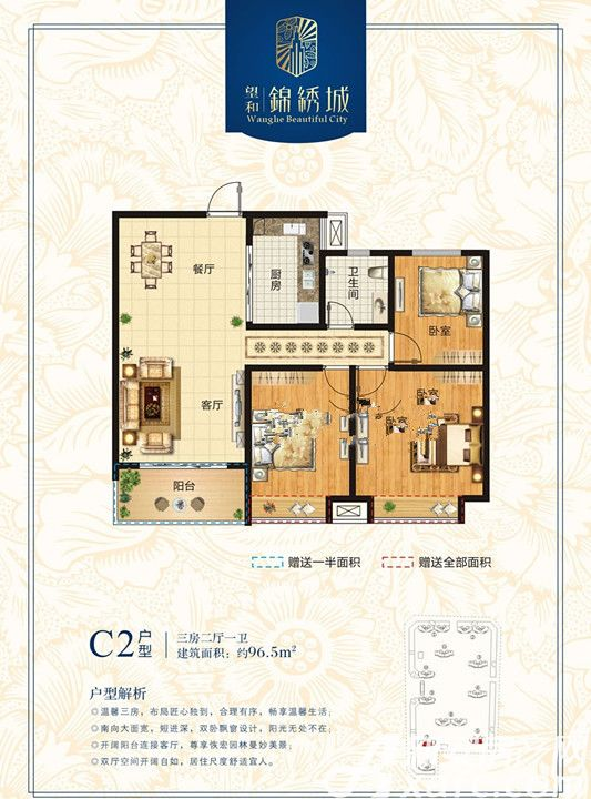 望和锦绣城C23室2厅96.5平米