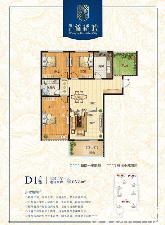 望和锦绣城D13室2厅105.8平米