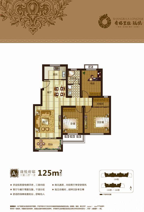 香格里拉·珑悦A23室2厅125平米
