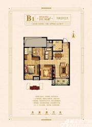 荣联尚东城B1户型3室2厅101.96㎡