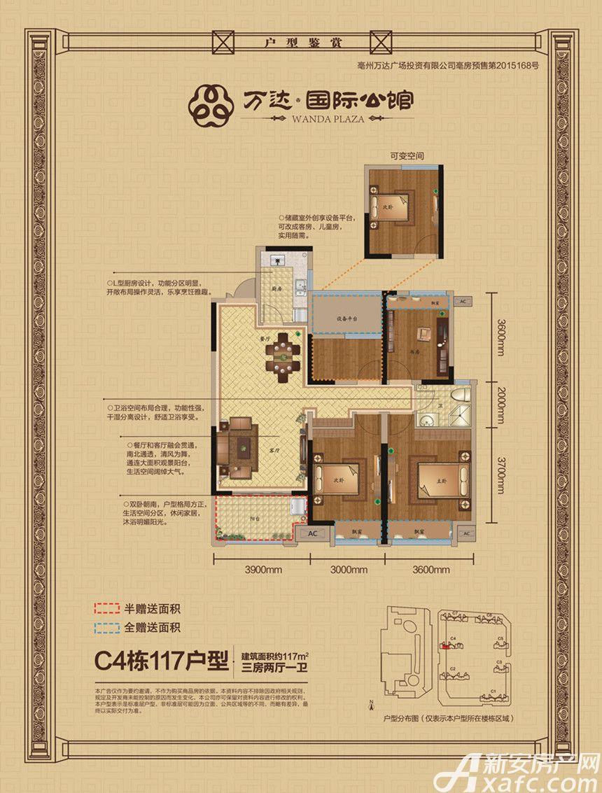 亳州万达广场C4栋117户型3室2厅117平米