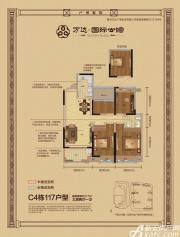 亳州万达广场C4栋117户型3室2厅117㎡