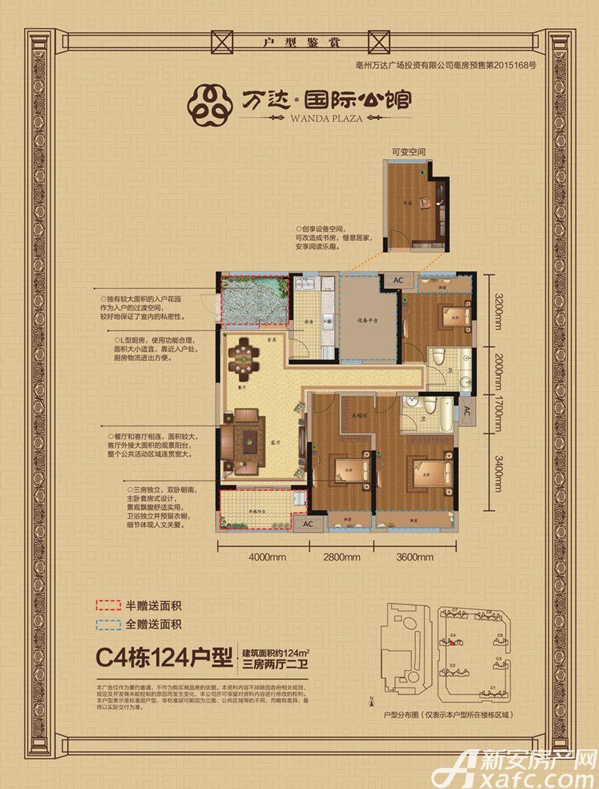 亳州万达广场c4栋124户型3室2厅124平米