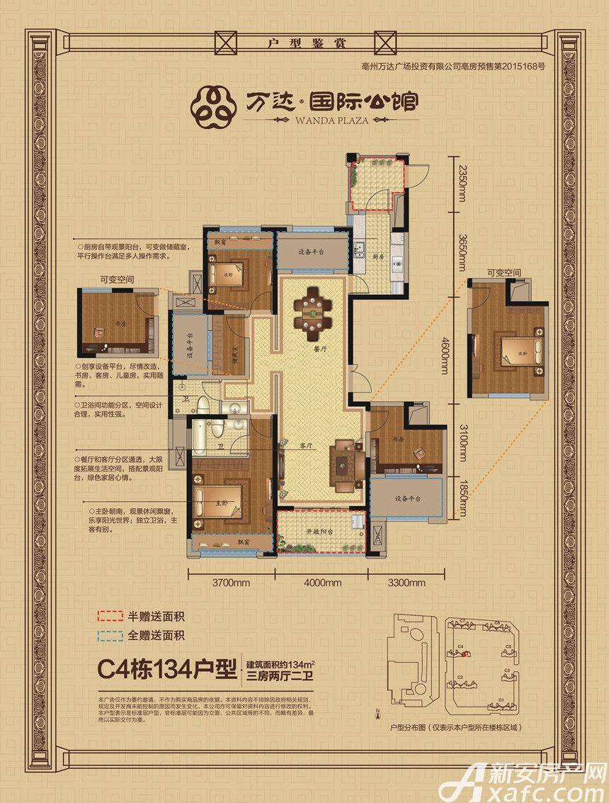 亳州万达广场C4栋134户型3室2厅134平米