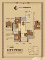 亳州万达广场C4栋134户型3室2厅134㎡