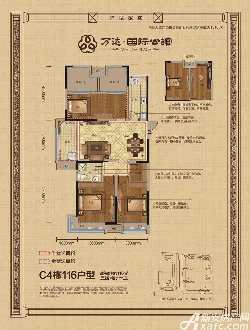 亳州万达广场c4栋116户型3室2厅116平米