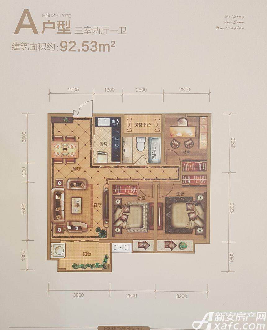 京开城A户型3室2厅92.53平米