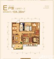 京开城E户型3室2厅104.38㎡